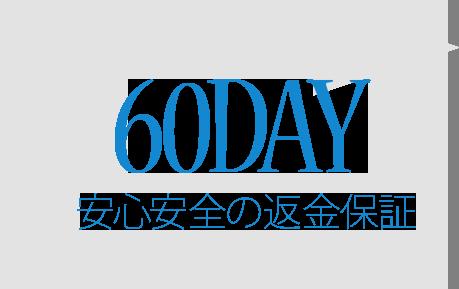 60day 安心安全の返金保証