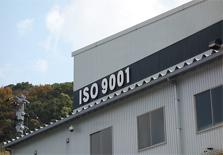 国内にあるISO9001取得工場