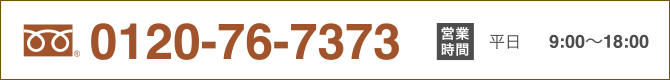0120-76-7373