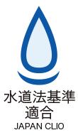 水道法基準適合